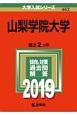 山梨学院大学 2019 大学入試シリーズ463