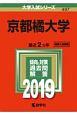 京都橘大学 2019 大学入試シリーズ497