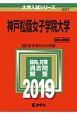 神戸松蔭女子学院大学 2019 大学入試シリーズ507