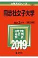 同志社女子大学 2019 大学入試シリーズ524