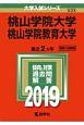 桃山学院大学/桃山学院教育大学 2019 大学入試シリーズ533