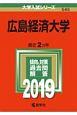 広島経済大学 2019 大学入試シリーズ545