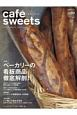 cafe sweets (189)