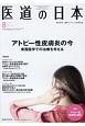 医道の日本 77-8 2018.8 特集:アトピー性皮膚炎と鍼灸 東洋医学・鍼灸マッサージの専門誌(899)