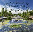 世界の美しい公園