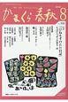 かまくら春秋 2018.8 鎌倉・湘南(580)
