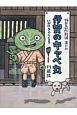 伊賀のキャベ丸 野菜忍列伝6