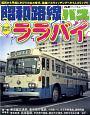 昭和路線バス・ララバイ オールカラー