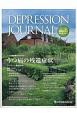 DEPRESSION JOURNAL 6-2 2018.7 学術雑誌