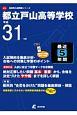 都立 戸山高等学校 英語リスニング問題音声データ付き 平成31年 高校別入試問題シリーズA72