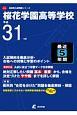 桜花学園高等学校 平成31年 高校別入試問題シリーズF14