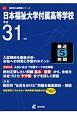 日本福祉大学附属高等学校 平成31年 高校別入試問題シリーズF17