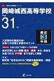 岡崎城西高等学校 平成31年 高校別入試問題シリーズF34