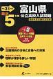 富山県公立高校入試問題 CD付 平成31年