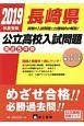 長崎県公立高校入試問題 2019