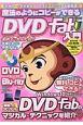 魔法のようにコピーができる DVDFab入門