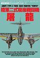 陸軍二式複座戦闘機 屠龍 世界の傑作機スペシャルエディション7