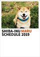 柴犬まるスケジュール帳 2019