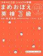 スキマに3分 シャッフル学習 まめおぼえ 英検3級