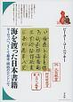 海を渡った日本書籍 ブックレット〈書物をひらく〉14 ヨーロッパへ、そして幕末・明治のロンドンで