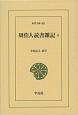 周作人 読書雑記 (4)