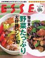 毎日食べたい!野菜たっぷり大好評レシピ167<コンパクト版> とっておきシリーズ