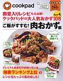 殿堂入りレシピも大公開!クックパッドの大人気おかず108<コンパクト版> ご飯がすすむ!肉おかず編 (4)