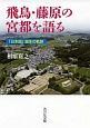 飛鳥・藤原の宮都を語る 「日本国」誕生の軌跡