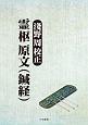 淺野周校正 霊枢 原文(鍼経)