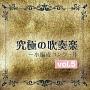 究極の吹奏楽~小編成コンクール vol.5