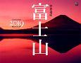 世界遺産 富士山 カレンダー 2019