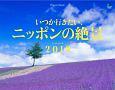 いつか行きたい、ニッポンの絶景 カレンダー 2019
