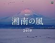湘南の風 カレンダー 2019