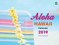 ALOHA HAWAII カレンダー 2019