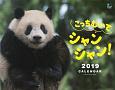 こっちむいてシャンシャン! カレンダー 2019