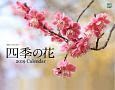 四季の花 カレンダー 2019