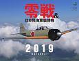 零戦&日本陸海軍戦闘機 カレンダー 2019