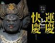 仏像探訪 運慶と快慶 カレンダー 2019