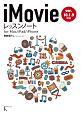iMovieレッスンノート for Mac/iPad/iPhone ver.10.1.9対応