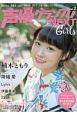 声優グランプリNEXT Girls (2)