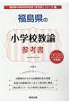 福島県の小学校教諭 参考書 2020 福島県の教員採用試験「参考書」シリーズ2