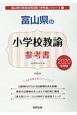 富山県の小学校教諭 参考書 2020 富山県の教員採用試験参考書シリーズ