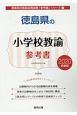 徳島県の小学校教諭 参考書 2020 徳島県の教員採用試験参考書シリーズ