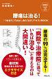 腰痛は治る! SHINSEI Health and Sports 「つき合う」ではなく、自ら「治す」テキストBOOK