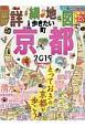 詳細地図で歩きたい町 ちいサイズ 京都 2019