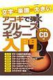 文字と楽譜が大きいアコギで弾くブルースギター入門 CD付
