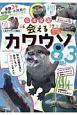 """日本全国""""会える""""カワウソ83頭! 全国39動物園・水族館の飼育員推しコメント付き!"""
