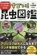 すごい! 昆虫図鑑