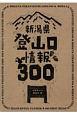 新潟県登山口情報300