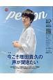 TVガイド PERSON 話題のPERSONの素顔に迫るPHOTOマガジン(72)